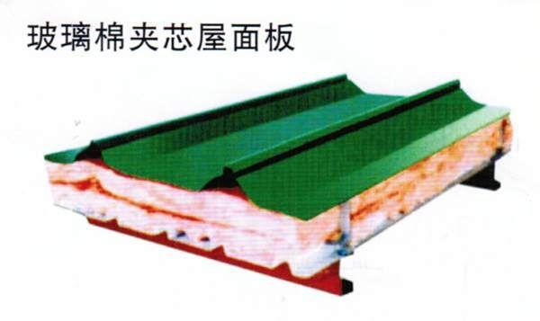 玻璃棉夹芯屋面板