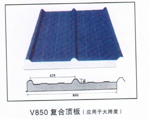 v850复合顶板