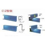 cz型钢产品展示