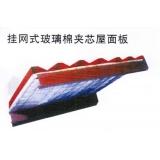挂网式玻璃棉夹芯屋面板