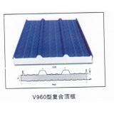 v960型复合顶板